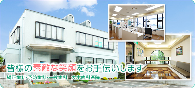 矯正歯科・予防歯科・一般歯科  大木歯科医院